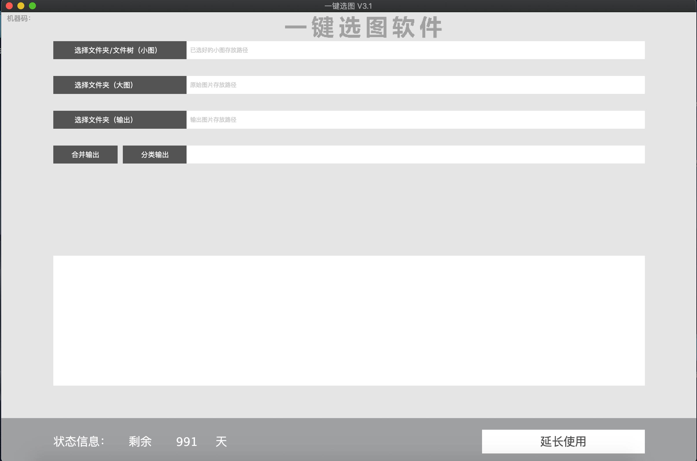 一键选图软件MAC版截图1