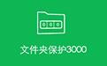 文件夹保护3000  官方版段首LOGO