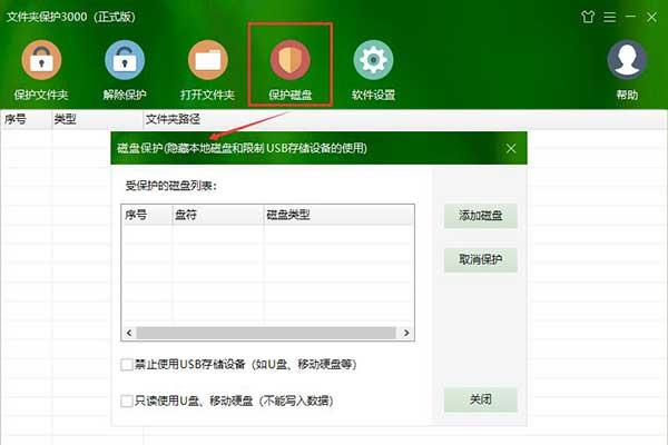 文件夹保护3000  官方版截图3