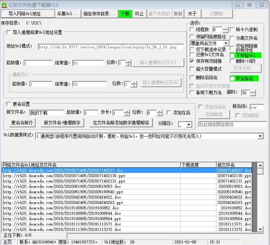 亿彩文件批量下载器