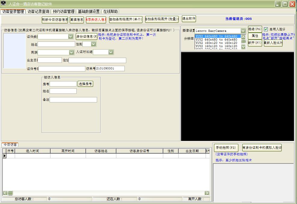 人证合一酒店访客登记软件截图