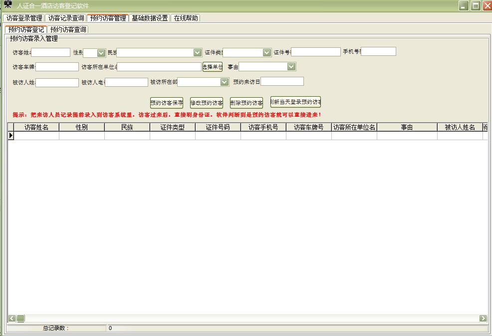 人证合一酒店访客登记软件截图2