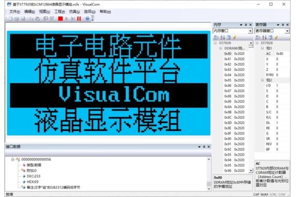 VisualCom截图2