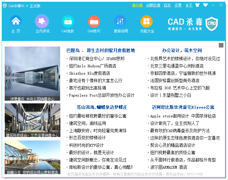 CAD杀毒截图3
