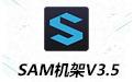 SAM机架精编版段首LOGO