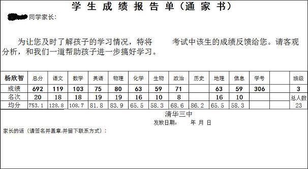 具才成绩通知单(通家书)制作系统截图3