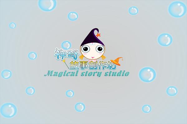 Magical Story Studio(神奇故事创作坊)截图1