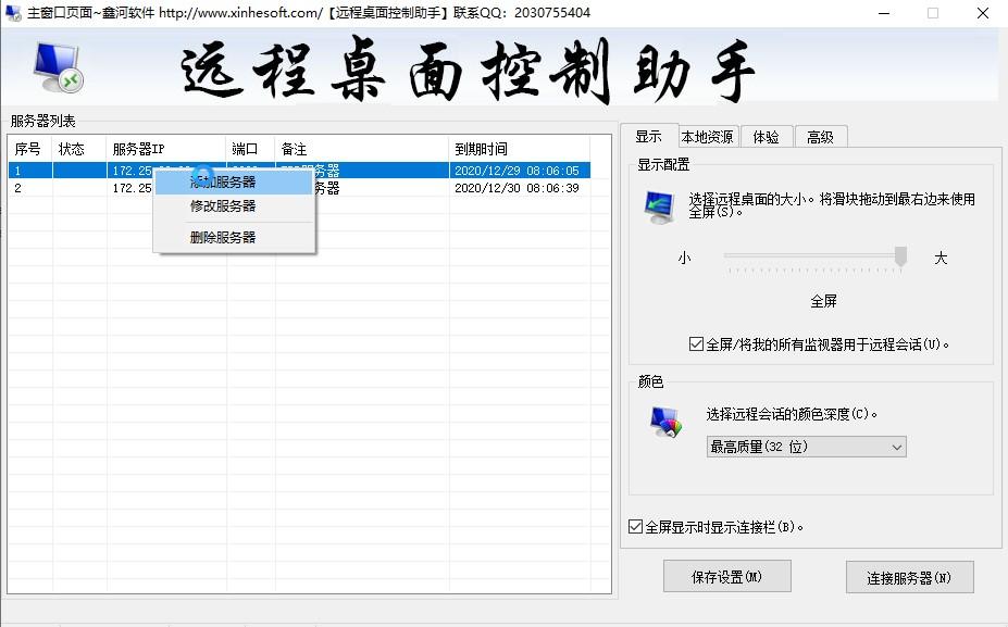 鑫河远程桌面控制助手截图1