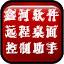 鑫河远程桌面控制助手