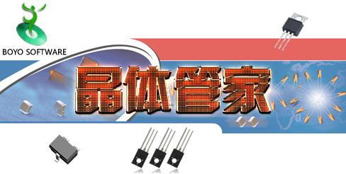 晶体管家截图1