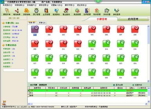 天意棋牌室计费管理系统截图1