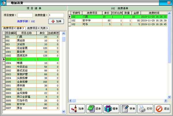 天意棋牌室计费管理系统截图2