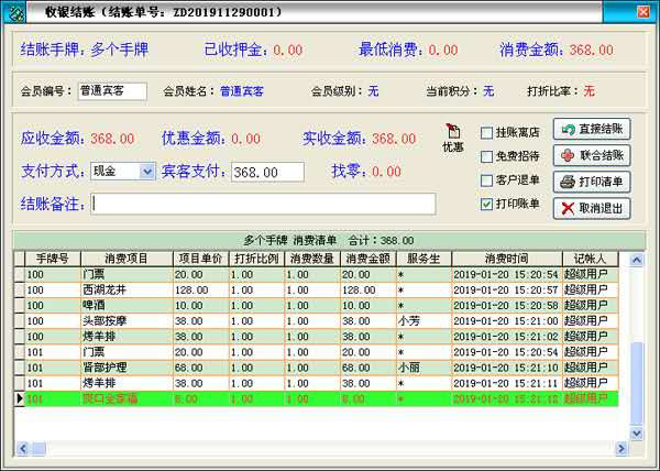 天意棋牌室计费管理系统截图3