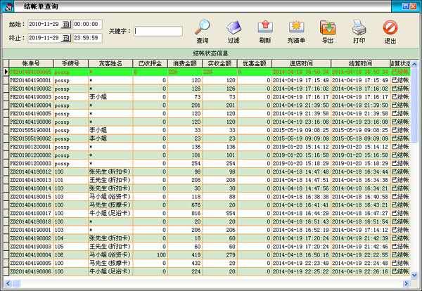 天意棋牌室计费管理系统截图4