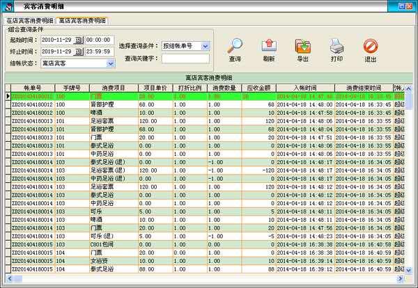 天意棋牌室计费管理系统截图5