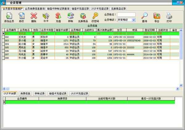 天意棋牌室计费管理系统截图6