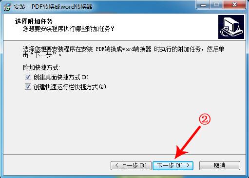 pdf转换成word转换器免费版截图