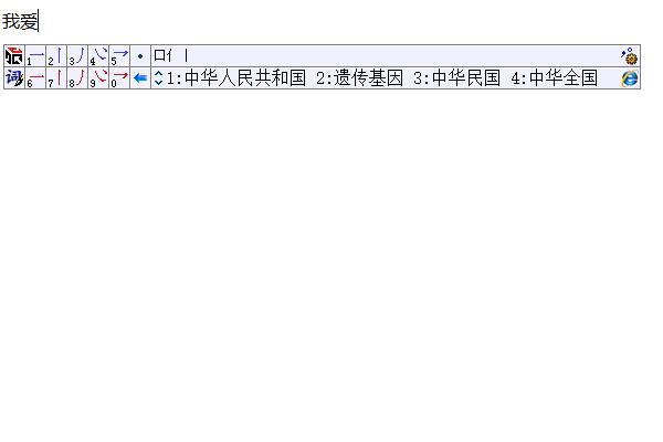 数字五笔中文输入系统截图1