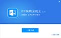全能王PDF编辑器段首LOGO