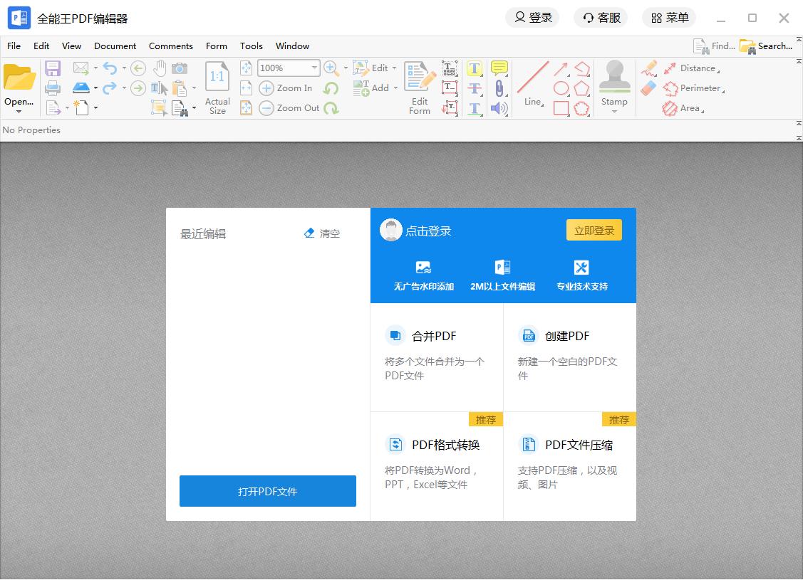 全能王PDF编辑器截图1