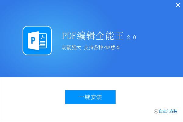 全能王PDF编辑器截图2
