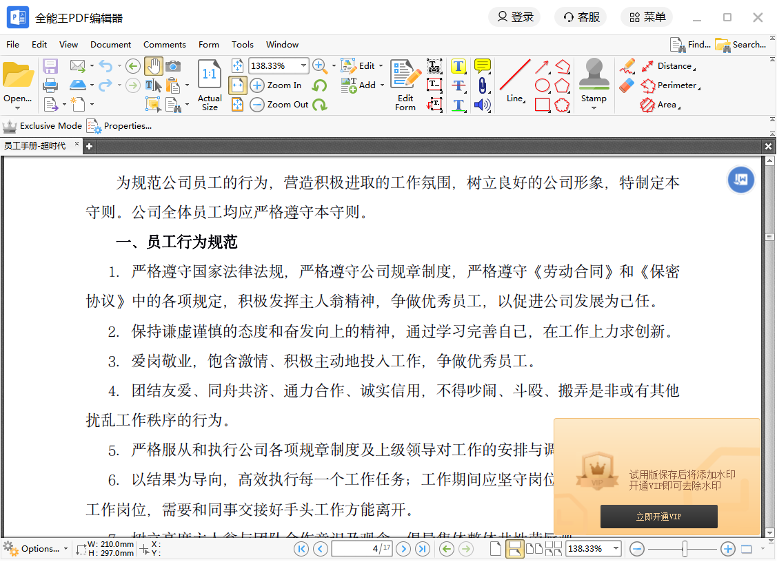 全能王PDF编辑器截图