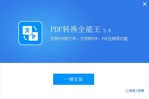 全能王PDF转换器截图2