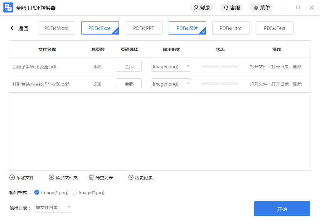 全能王PDF转换器截图