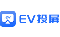 EV投屏段首LOGO