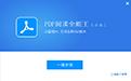 PDF阅读器全能王段首LOGO