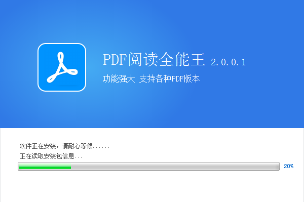 PDF阅读器全能王截图