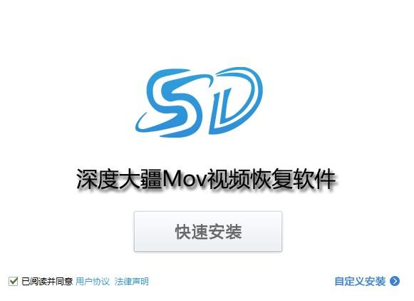 深度大疆Mov视频恢复软件截图1