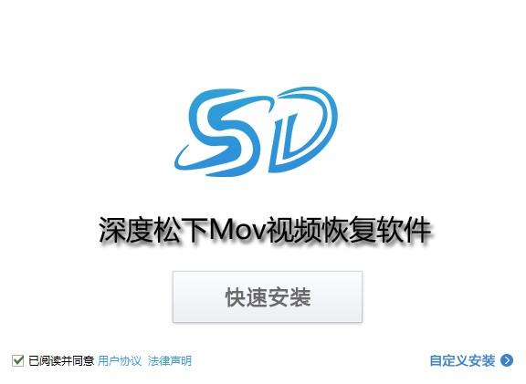 深度松下Mov视频恢复软件
