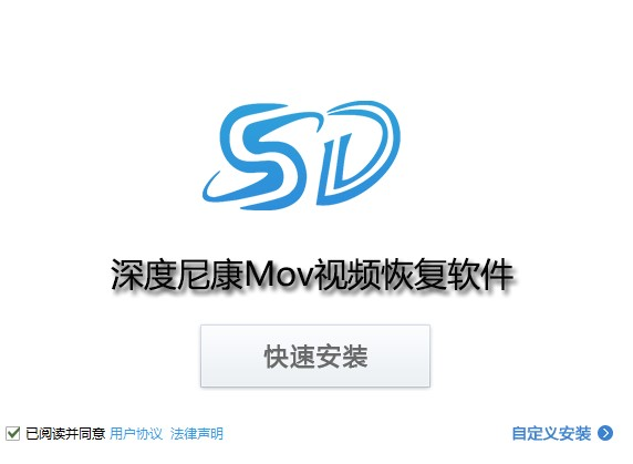 深度尼康Mov视频恢复软件截图1