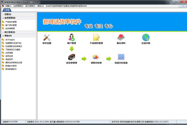 新峰送货单软件截图1