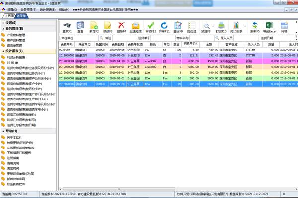 新峰送货单软件截图2