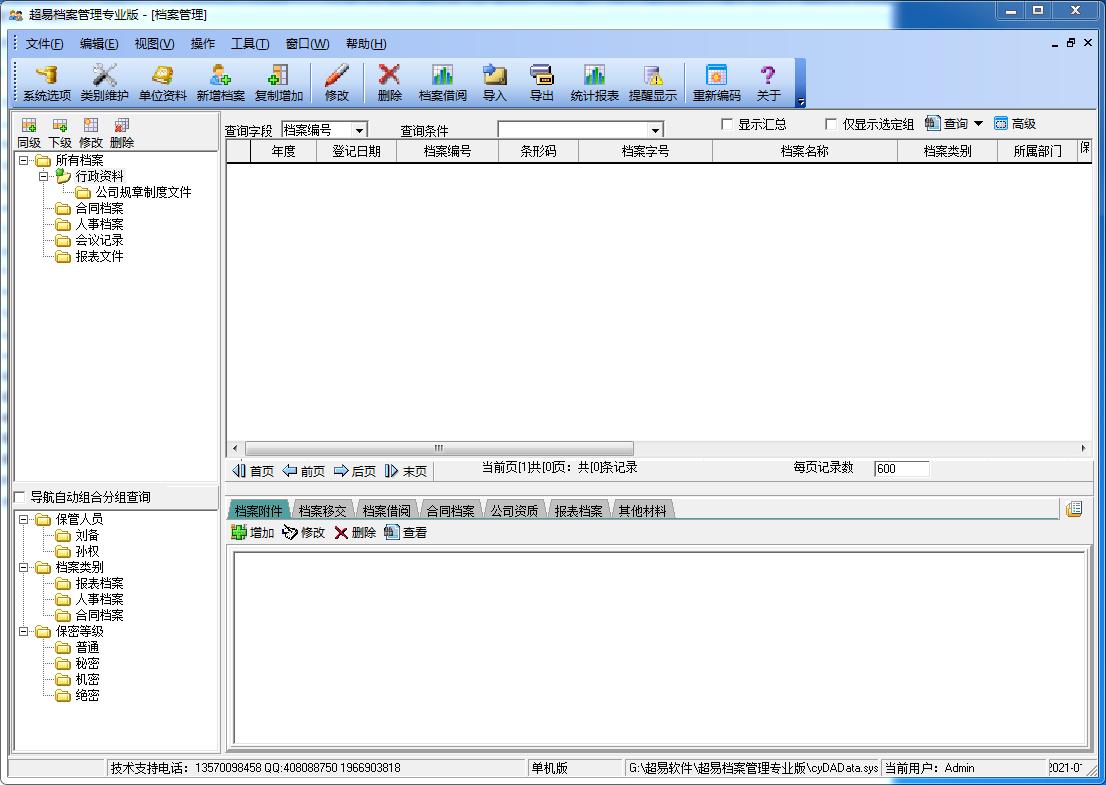 超易档案管理系统截图2