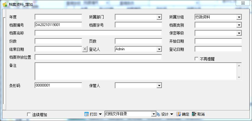 超易档案管理系统截图3