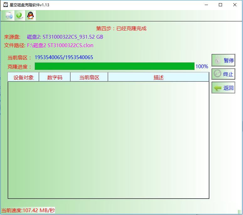 星空磁盘克隆软件截图2