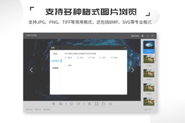 EV图片浏览器截图2