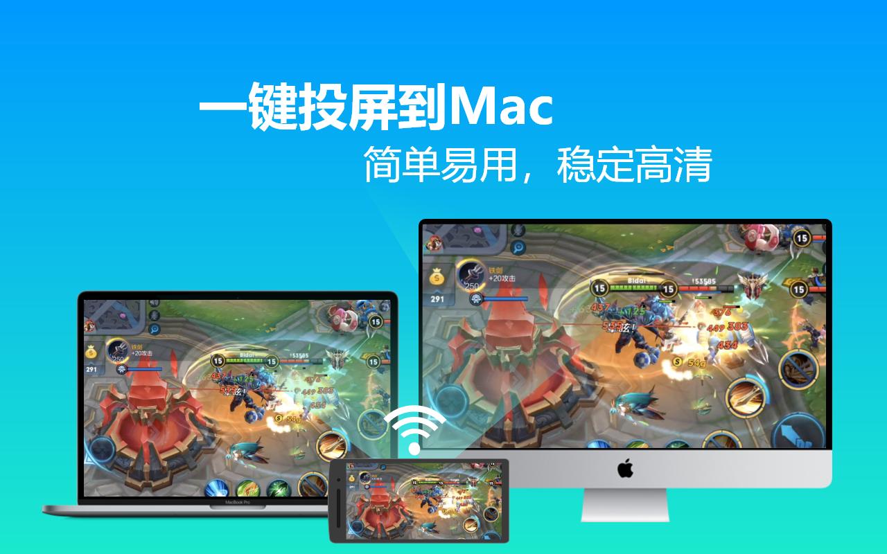 雨燕投屏(苹果电脑Mac版)截图2