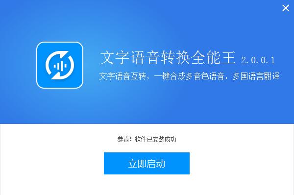 全能王文字语音转换软件截图