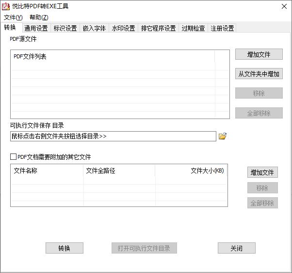 悦比特PDF转EXE工具截图1
