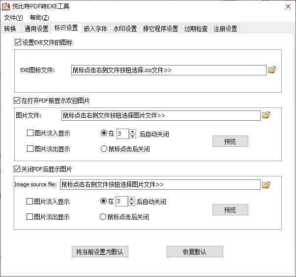 悦比特PDF转EXE工具截图3