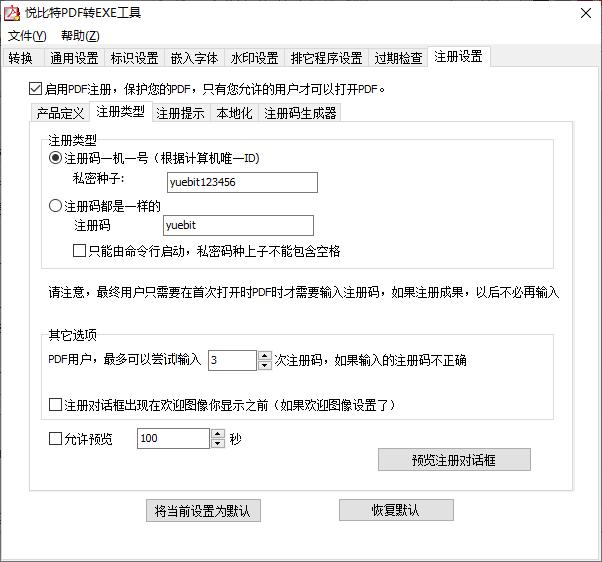 悦比特PDF转EXE工具截图4