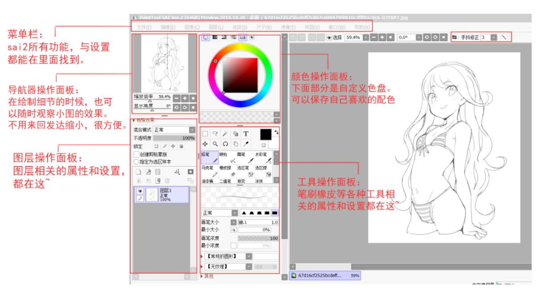 SAI绘画软件 中文版 1.0截图