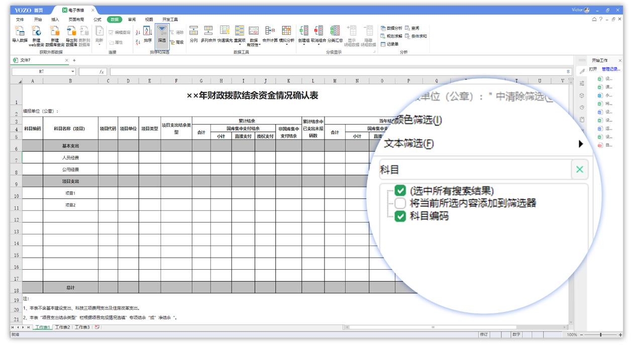 永中Office2019 个人版截图2