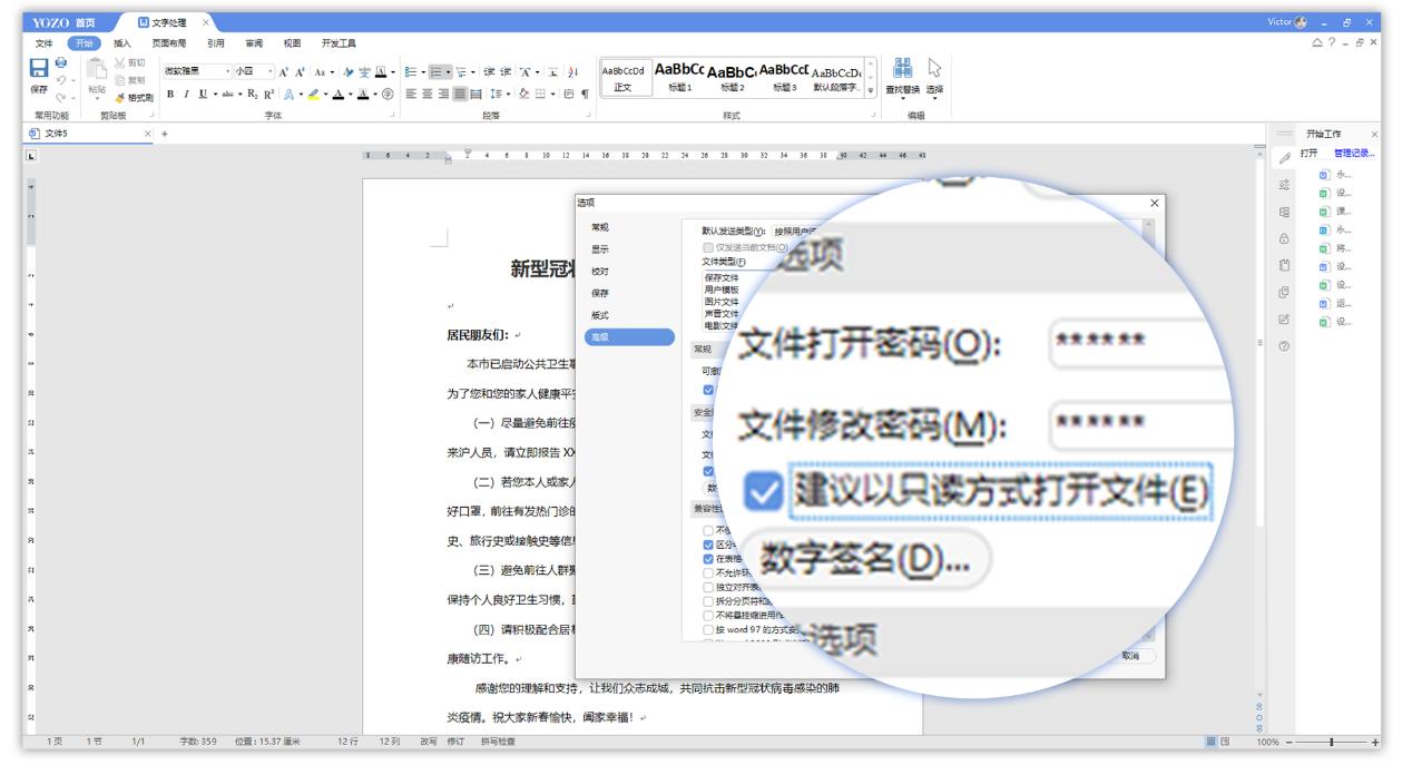 永中Office2019 个人版截图4