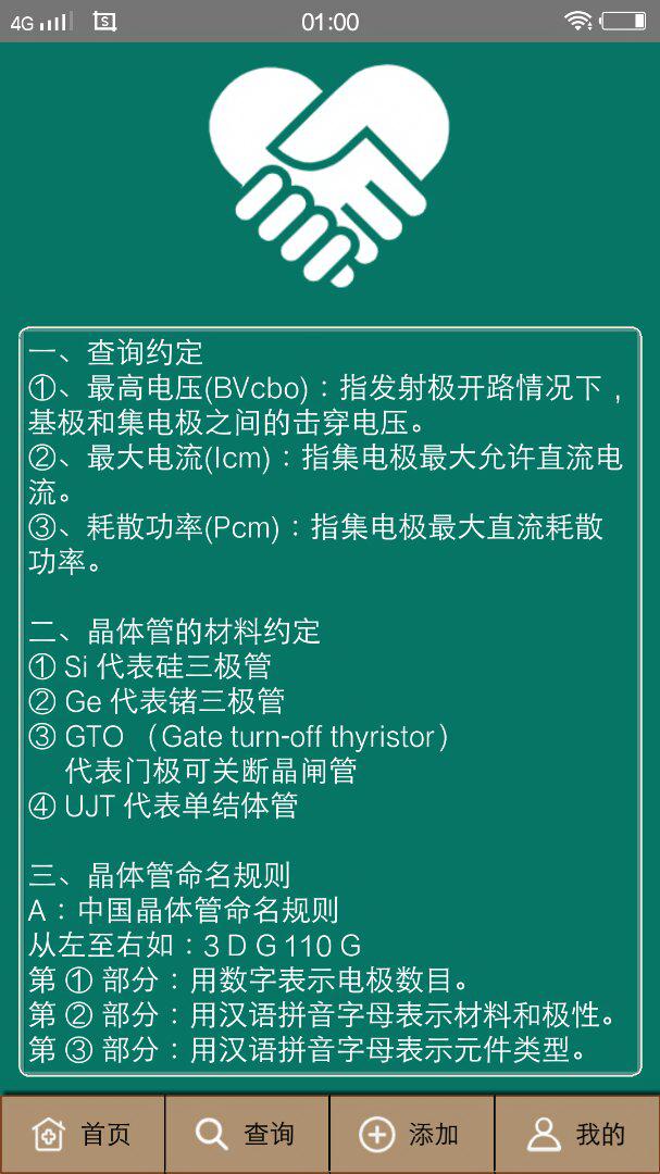 晶体管家十年典藏移动版截图3