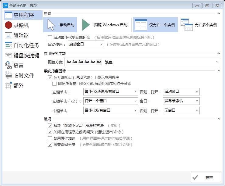 全能王GIF制作软件截图4